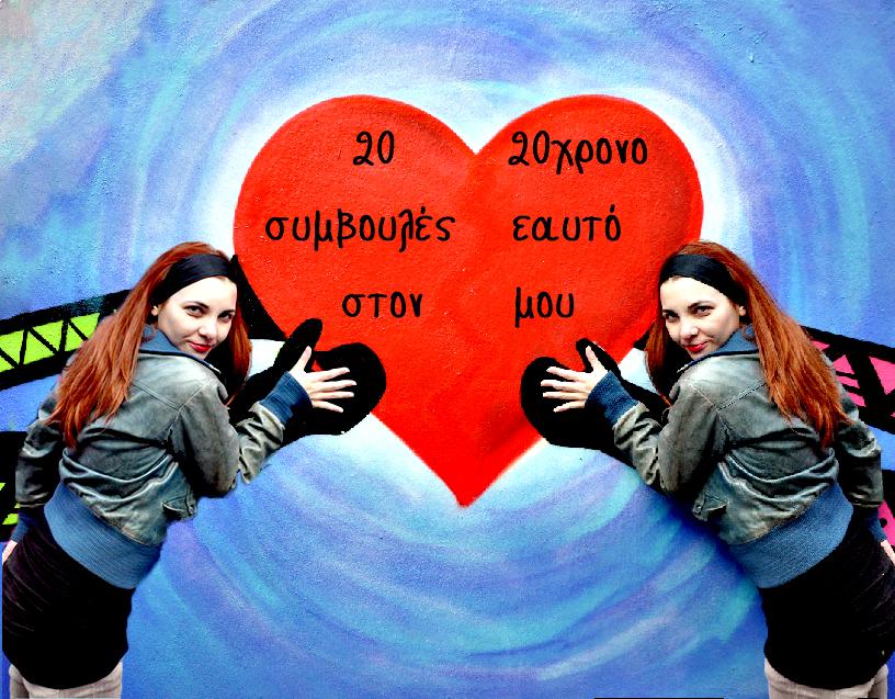 20-simvoules-ston-2oxrono-eafto-mou2