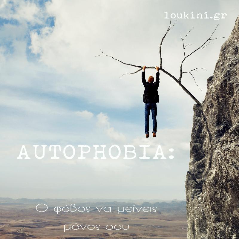 20paraksenesfovies-aytophobia