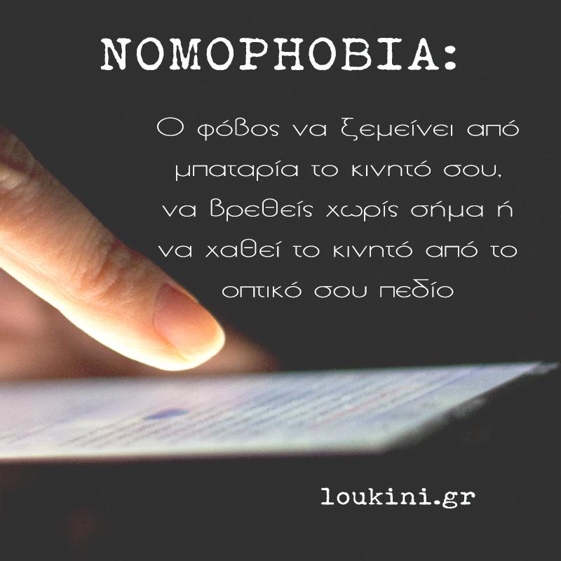 20paraksenesfovies-nomophobia