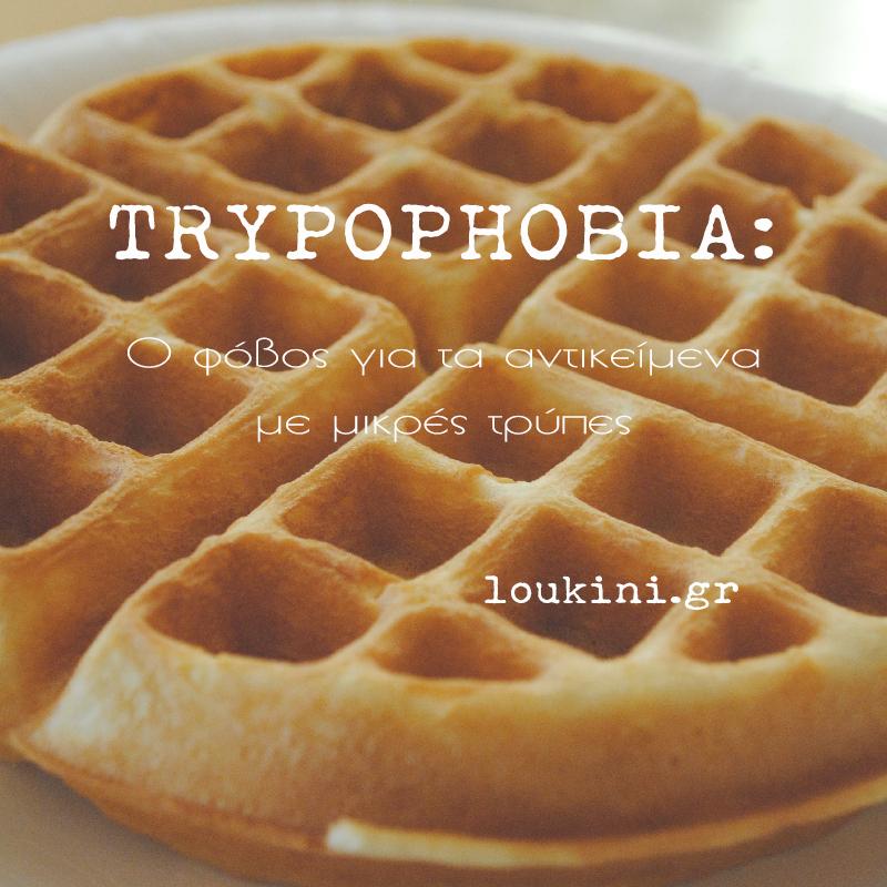 20paraksenesfovies-trypophobia