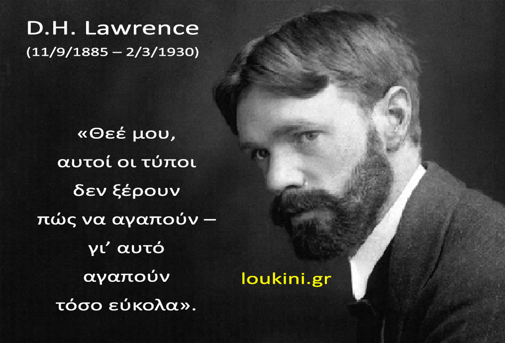 DH-Lawrence-loukini