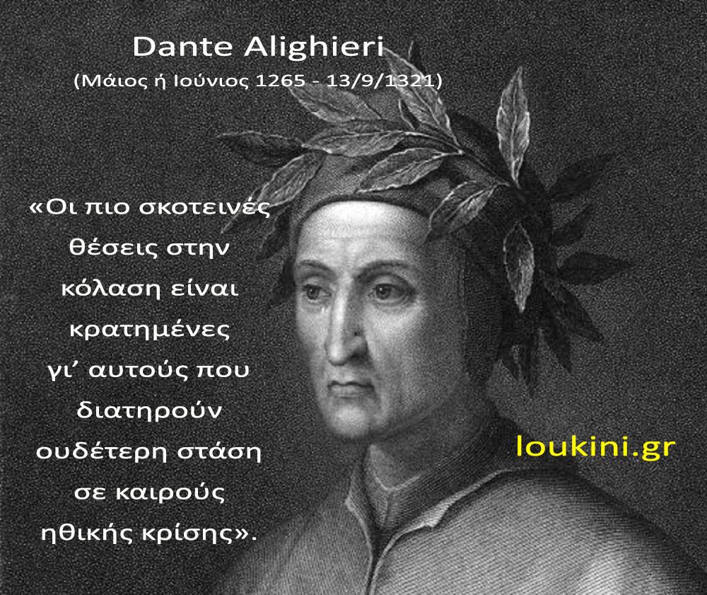 Dante-loukini