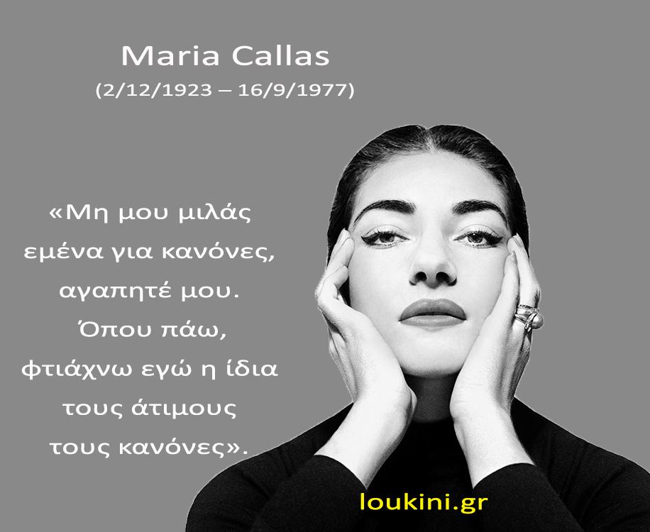 Maria-Callas-loukini