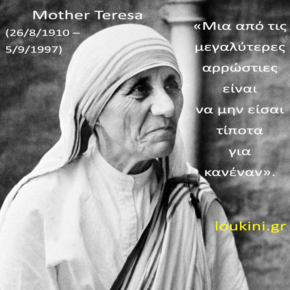 Mother-Teresa-loukini