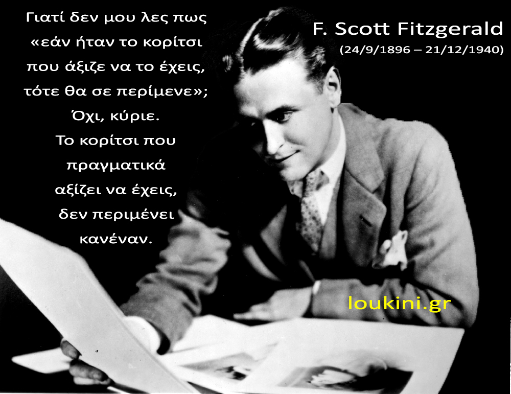 Scottfitzerald-loukini
