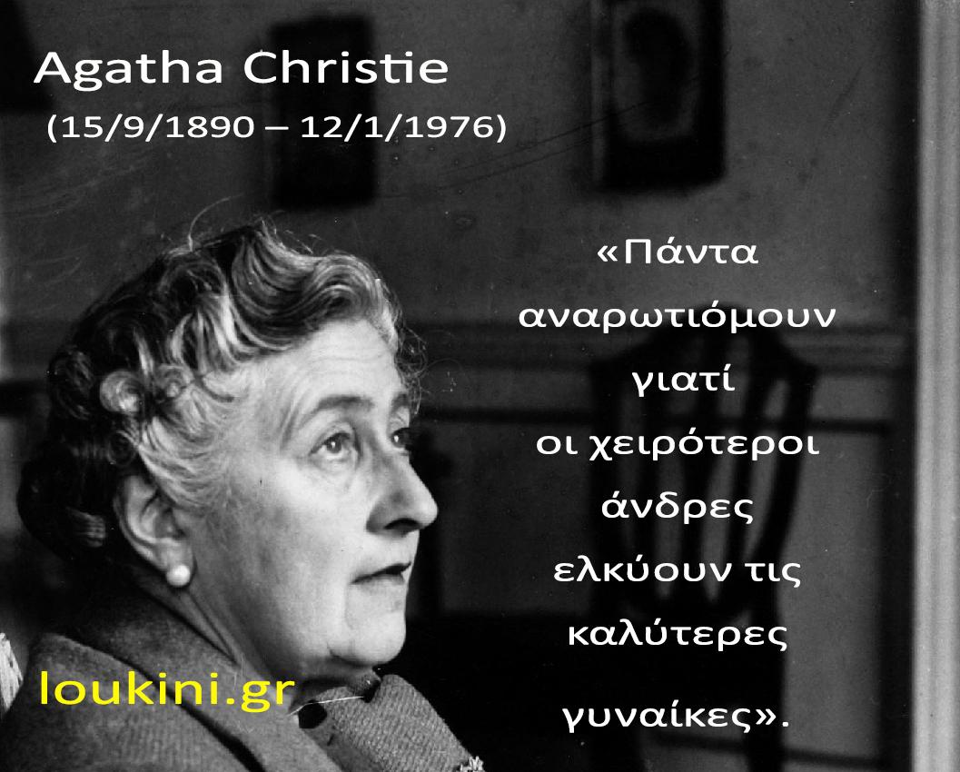 agatha christie-loukini