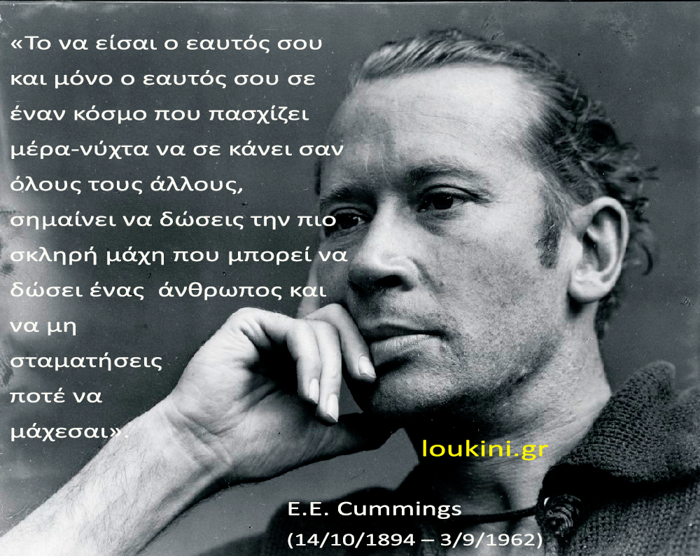 eecummings-loukini