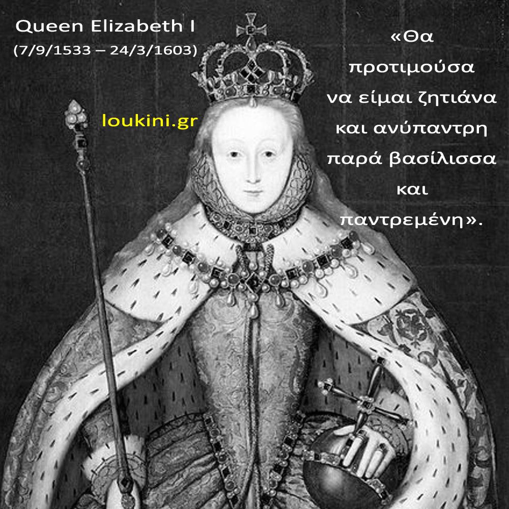 elizabeth-loukini