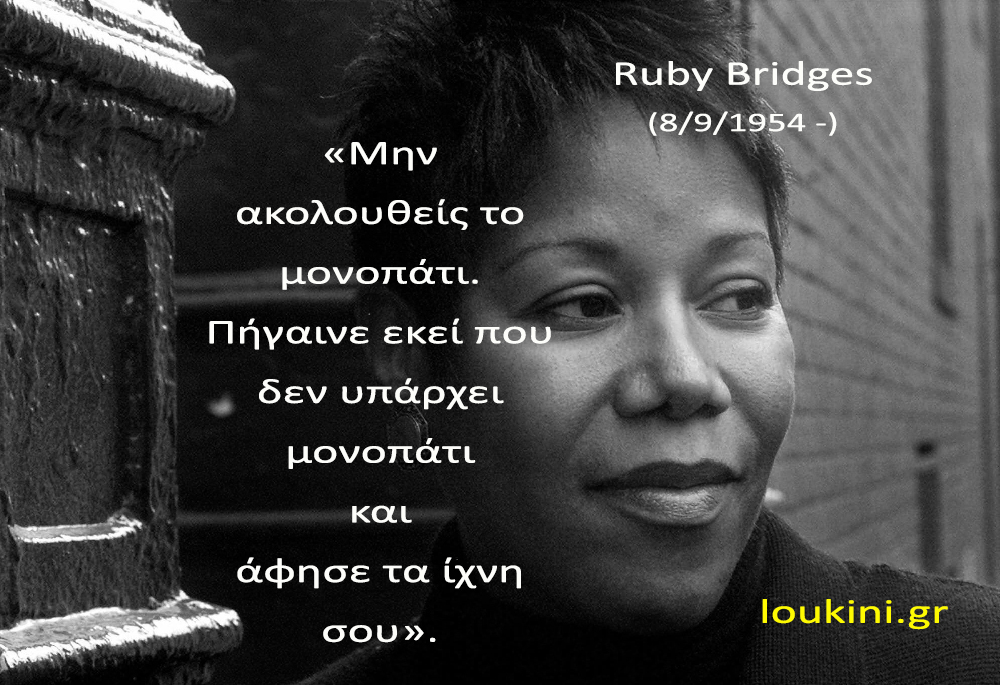 rubybridges-loukini