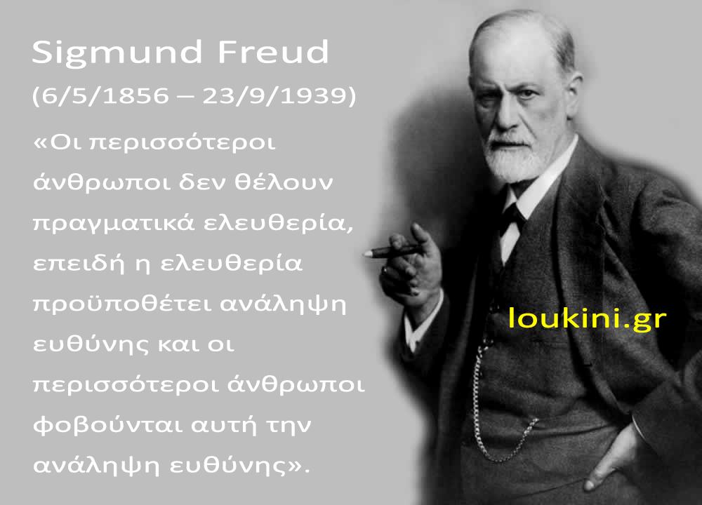sigmund-freud-loukini