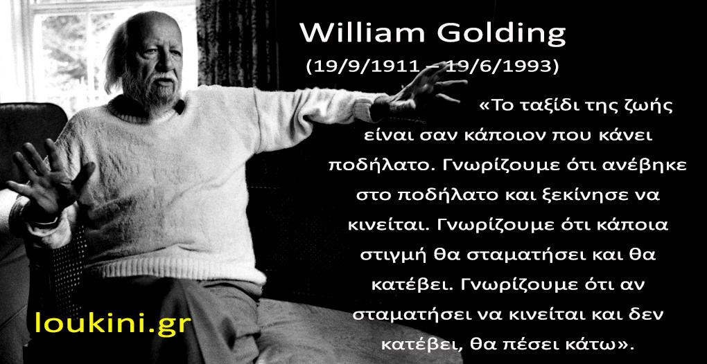 william-golding-loukini