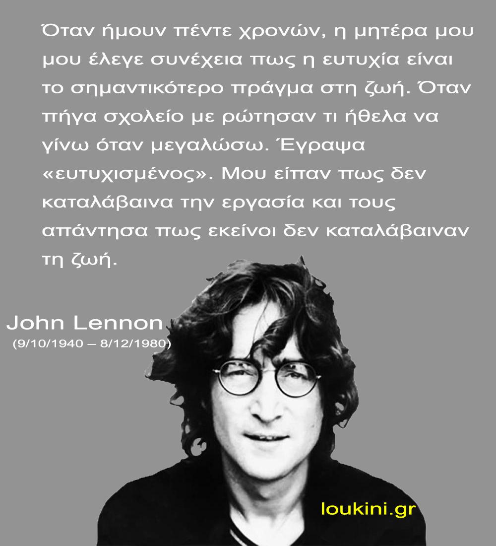 John-Lennon-loukini
