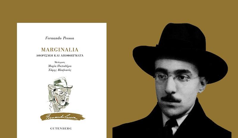 Fernando-Pessoa--Marginalia---loukini20