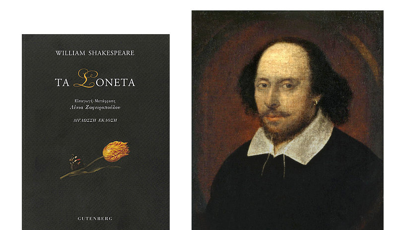 ta_soneta_shakespeare_loukini