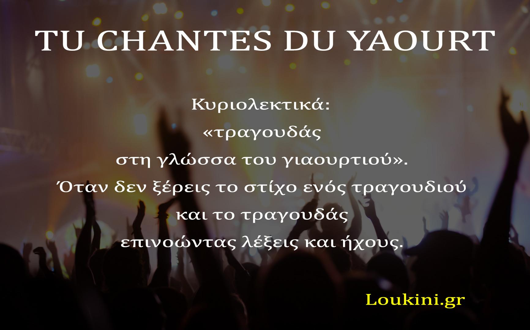 gallikes_ekfraseis_loukini10