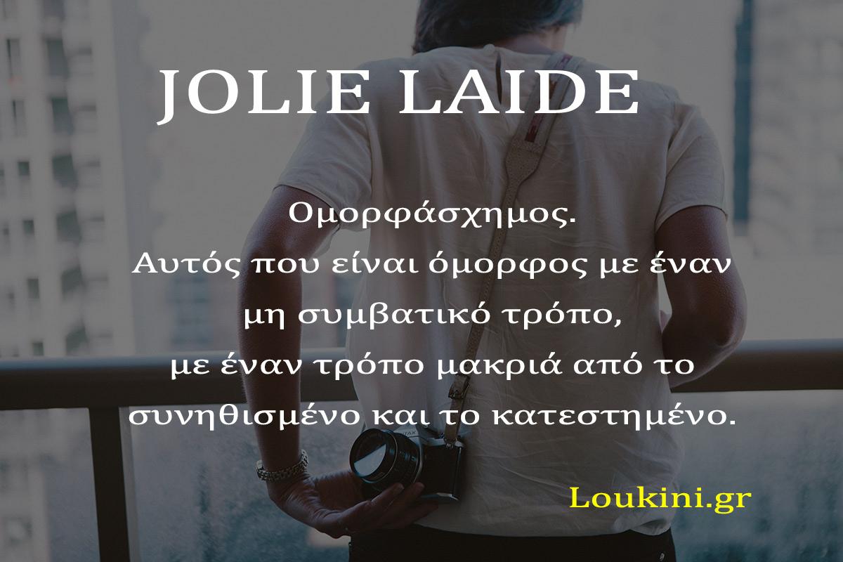 gallikes_ekfraseis_loukini13