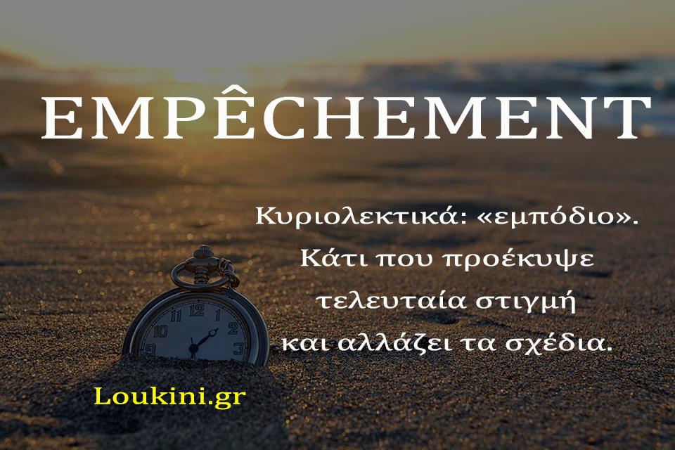 gallikes_ekfraseis_loukini14