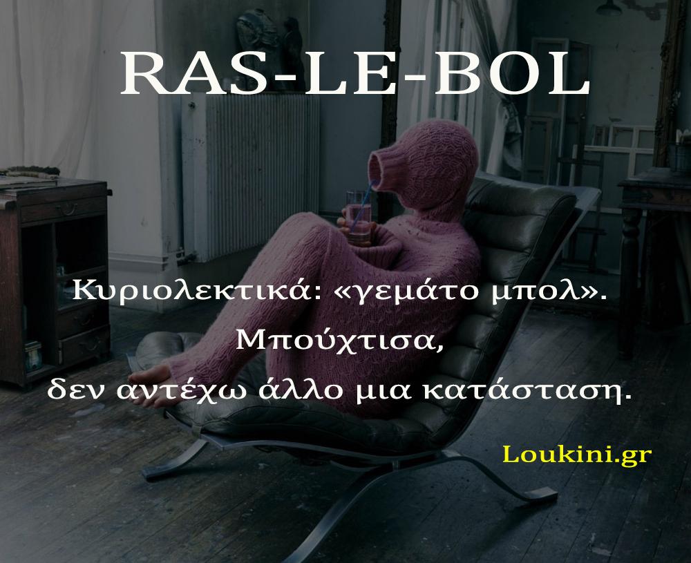 gallikes_ekfraseis_loukini17
