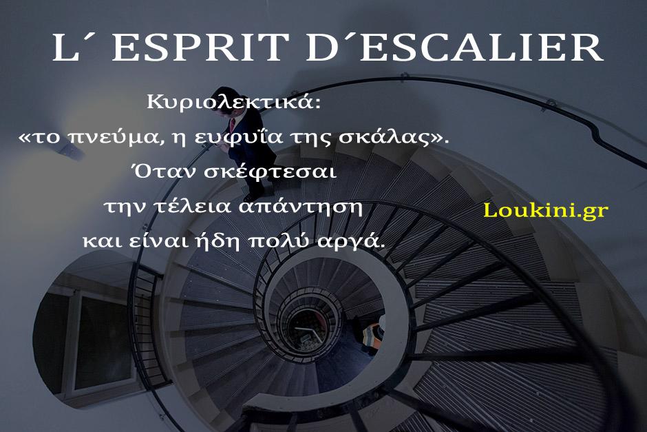 gallikes_ekfraseis_loukini6