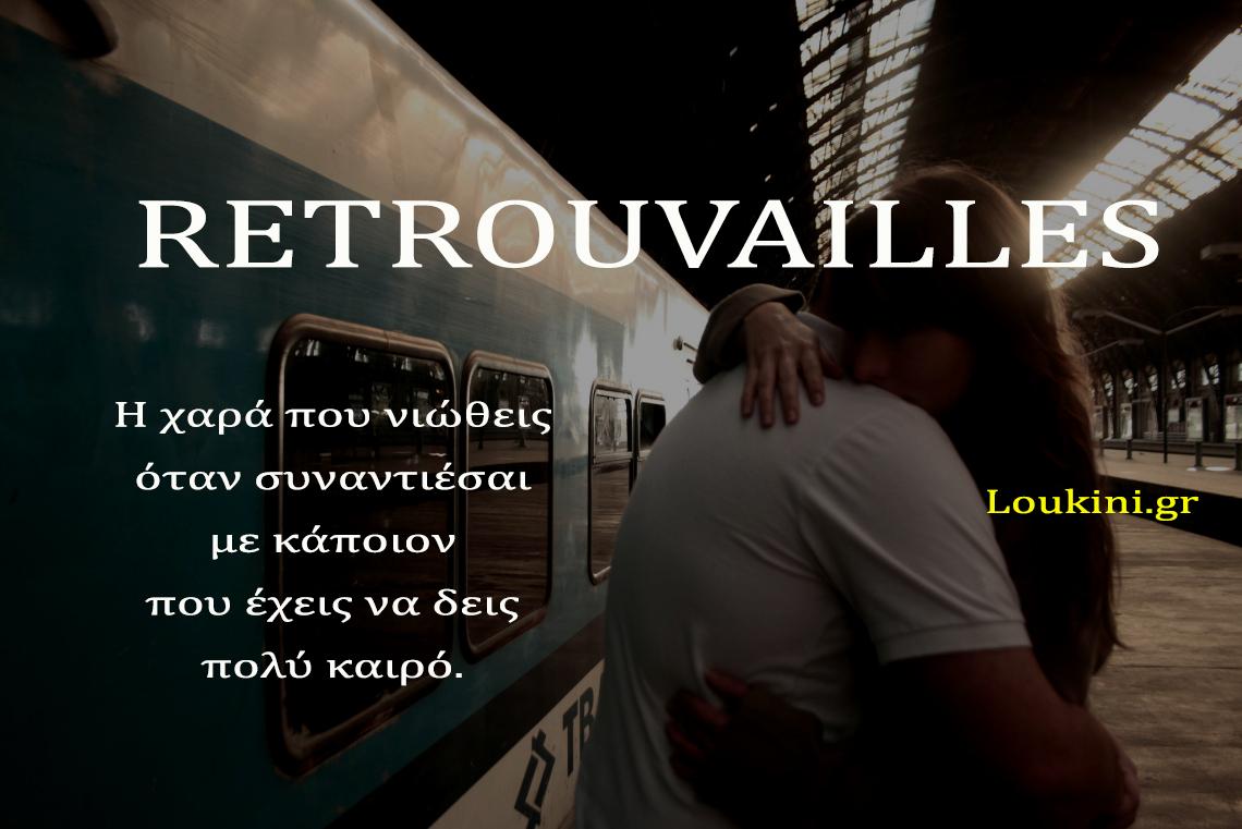 gallikes_ekfraseis_loukini7