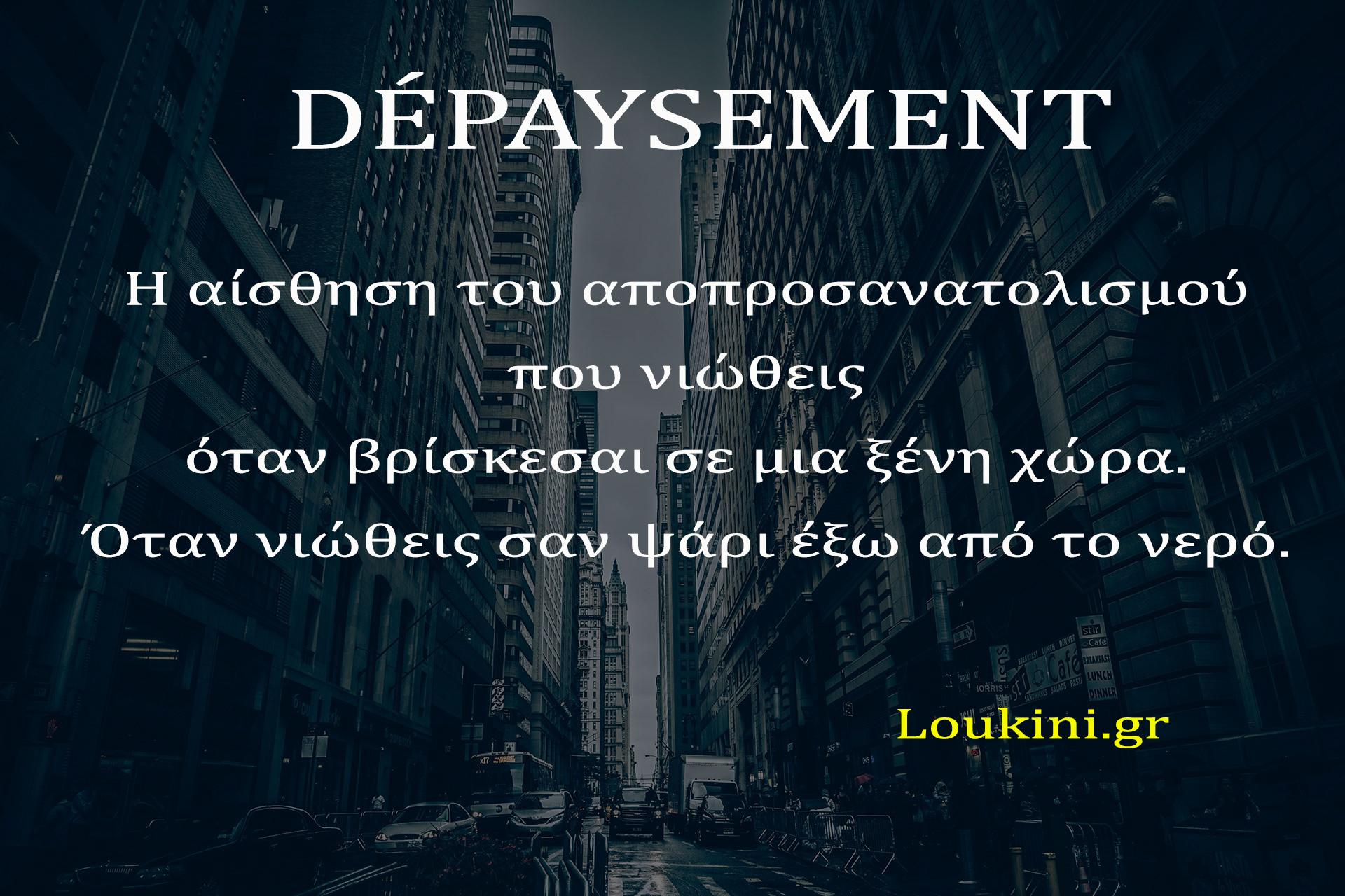 gallikes_ekfraseis_loukini9
