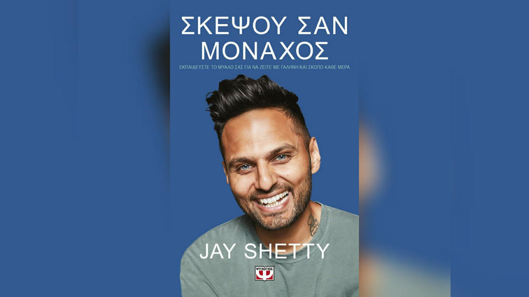 Σκέψου σαν μοναχός του Jay Shetty. Παρουσίαση του βιβλίου προσωπικής ανάπτυξης του Τζέι Σέτι, του σούπερ σταρ των social media.