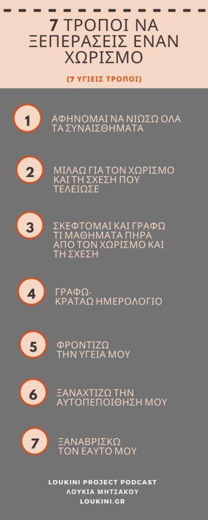 7 τρόποι να ξεπεράσεις έναν χωρισμό