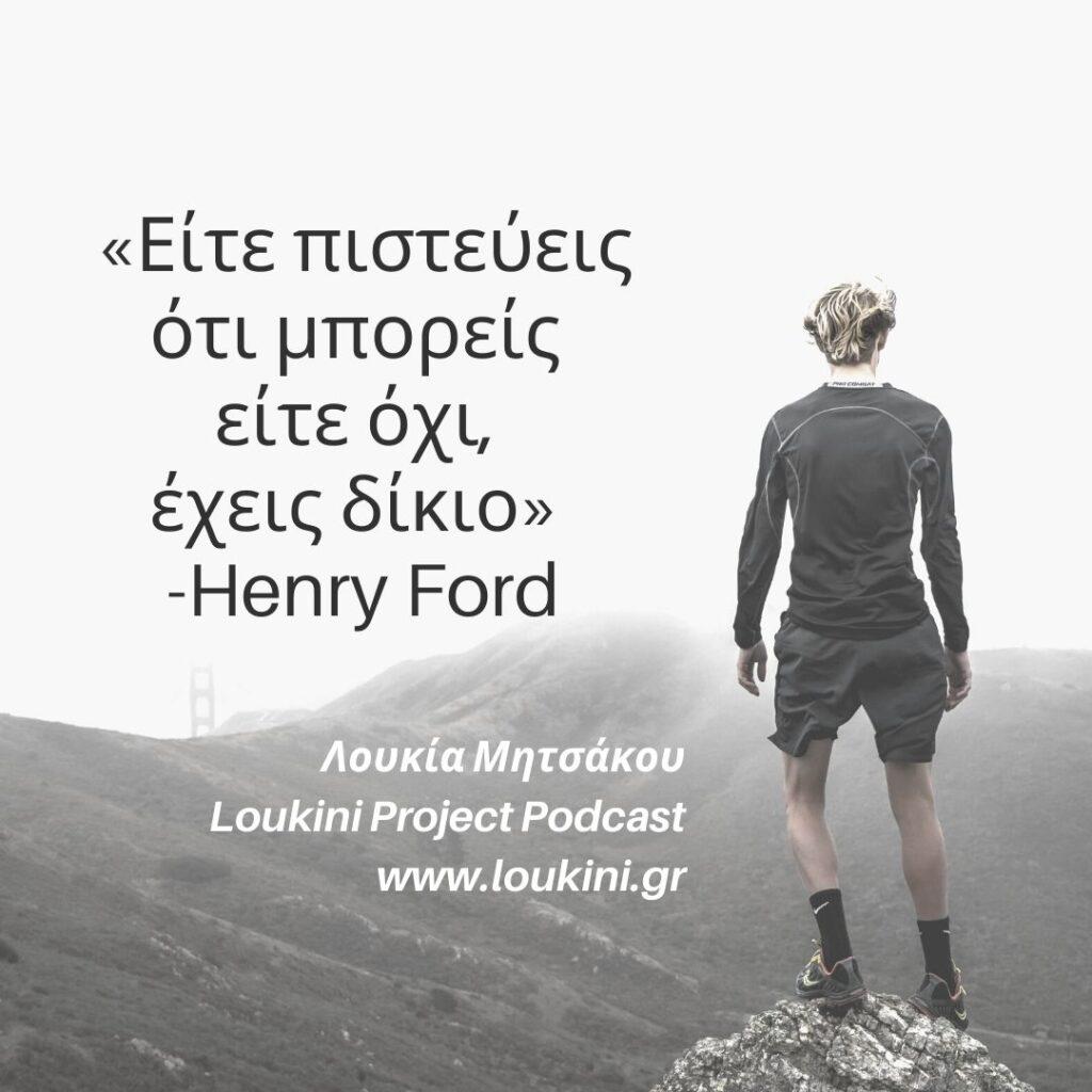 Περιοριστικές πεποιθήσεις - Πώς αυτό που πιστεύεις μπορεί να αλλάξει τη ζωή σου- Limiting beliefs- Loukini Project επεισόδιο 13.