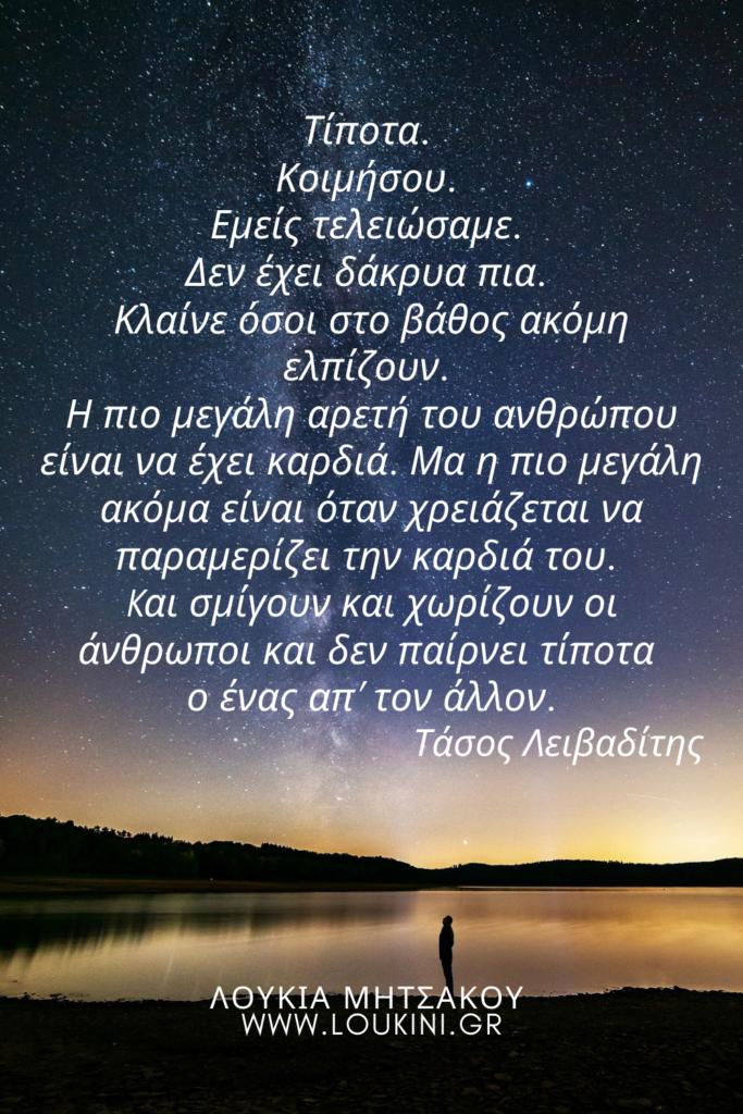 Ποιήματα για τον έρωτα και τη ζωή με αφορμή την Παγκόσμια Ημέρα Ποίησης στις 21 Μαρτίου . Ποιήματα Ελλήνων και ξένων ποιητών.