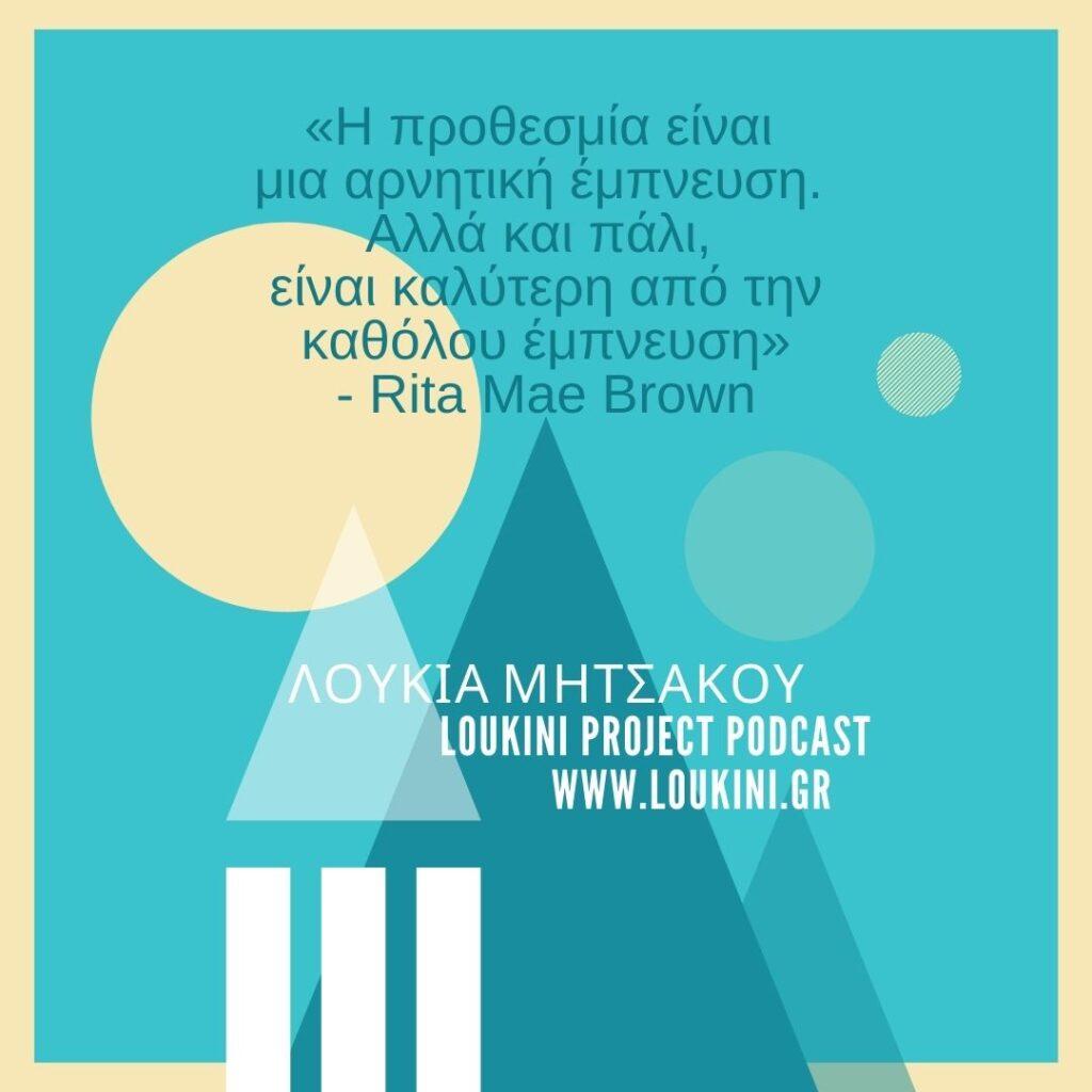Μυστικά για να διαχειριστείς μια προθεσμία (deadline) - διαχείριση χρόνου (time management) -  Loukini Project Podcast επεισόδιο 14