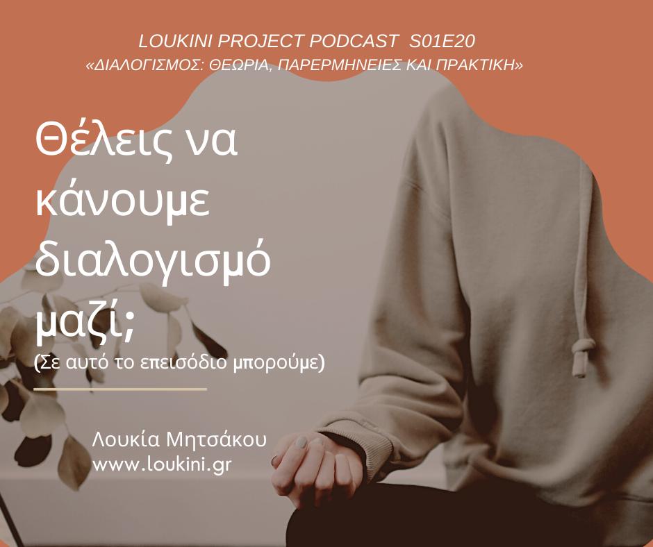Διαλογισμός: θεωρία, παρερμηνείες  και πρακτική. Loukini Project Podcast - Επεισόδιο 20- καθοδηγούμενος διαλογισμός