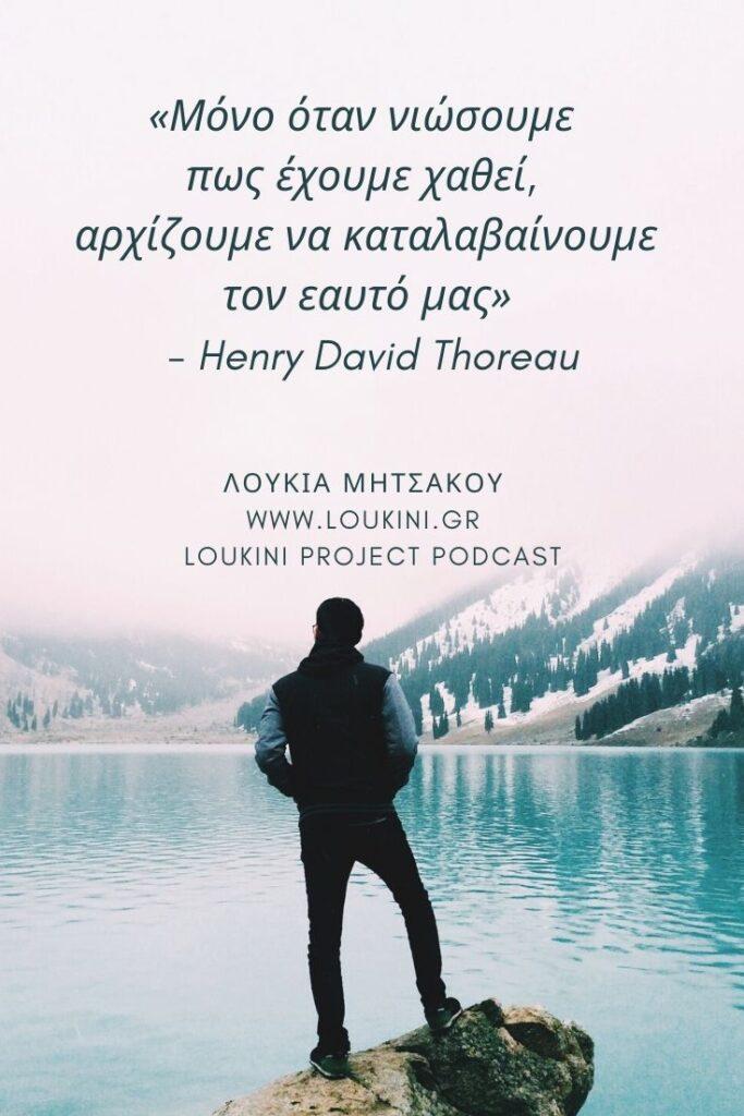 Πώς να βρεις τον εαυτό σου αν έχεις χαθεί - Loukini Project - Επεισόδιο 26 -how to find yourself when you feel lost