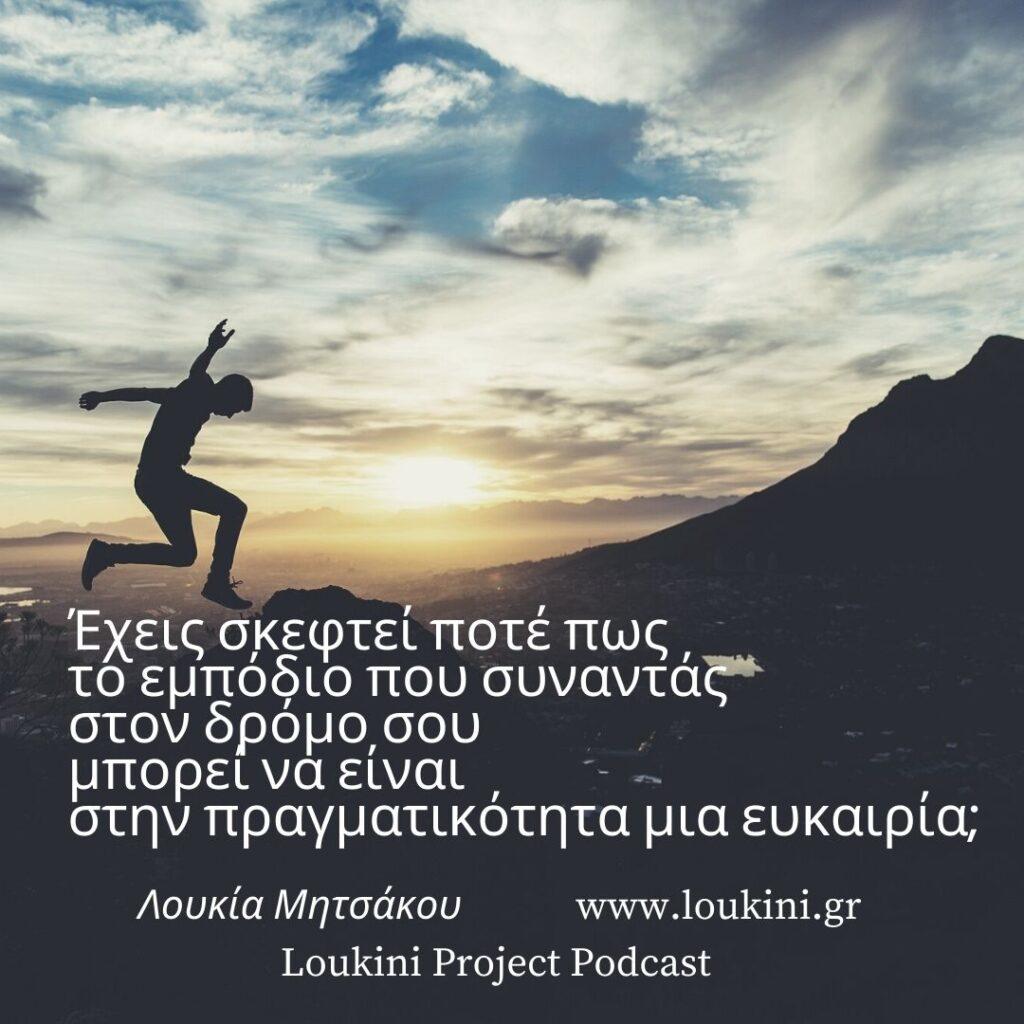 Πώς να μετατρέψεις ένα εμπόδιο σε ευκαιρία - Loukini Project Podcast- Επεισόδιο 25 - Πρακτικές ασκήσεις coaching